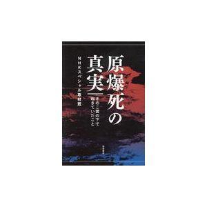原爆死の真実/NHKスペシャル取材