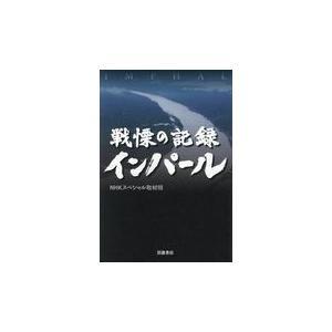 戦慄の記録インパール/NHKスペシャル取材の商品画像