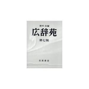 広辞苑普通版 第七版/新村出