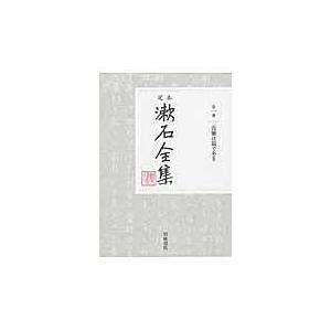 出版社名:岩波書店 著者名:夏目漱石 発行年月:2016年12月 キーワード:テイホン ソウセキ ゼ...
