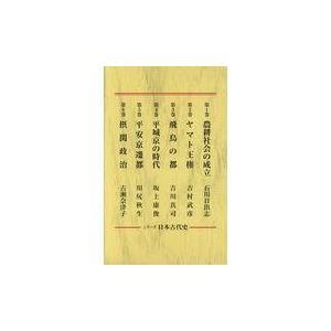 シリーズ日本古代史(全6巻セット)|honyaclubbook