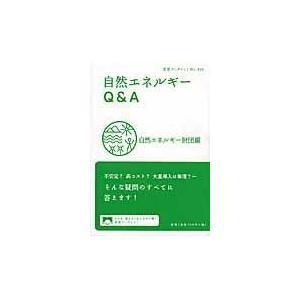 自然エネルギーQ&A/自然エネルギー財団