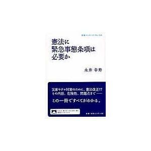 憲法に緊急事態条項は必要か/永井幸寿