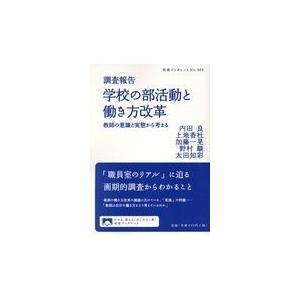 調査報告学校の部活動と働き方改革/内田良 honyaclubbook