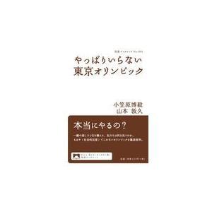 やっぱりいらない東京オリンピック/小笠原博毅