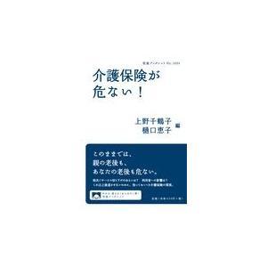 介護保険が危ない!/上野千鶴子(社会学)の画像