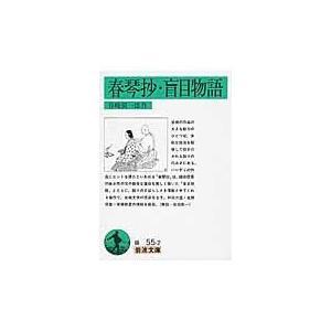 出版社名:岩波書店 著者名:谷崎潤一郎 シリーズ名:岩波文庫 発行年月:1999年05月 版:第24...