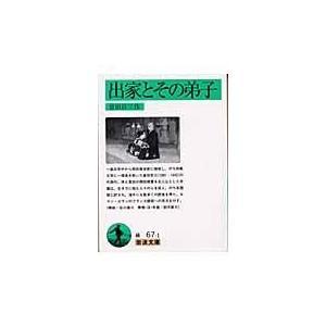 出家とその弟子/倉田百三の画像