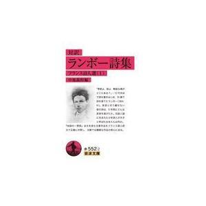 対訳ランボー詩集/アルテュール・ランボ