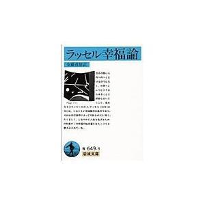 幸福論/バートランド・ラッセ