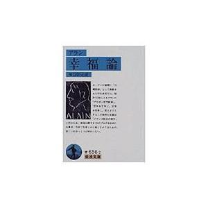 出版社名:岩波書店 著者名:アラン、神谷幹夫 シリーズ名:岩波文庫 発行年月:1998年01月 キー...