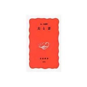 出版社名:岩波書店 著者名:永六輔 シリーズ名:岩波新書 発行年月:2000年01月 キーワード:オ...