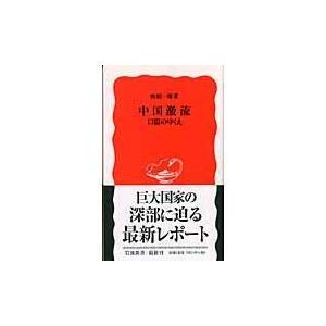 中国激流/興梠一郎|honyaclubbook
