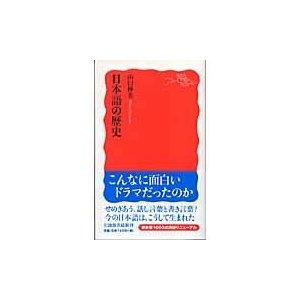日本語の歴史/山口仲美