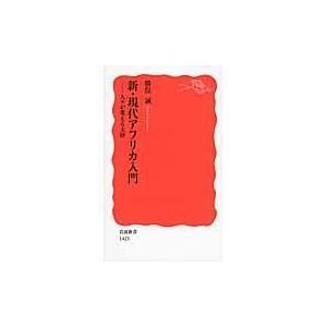出版社名:岩波書店 著者名:勝俣誠 シリーズ名:岩波新書 発行年月:2013年04月 キーワード:シ...