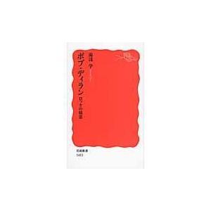 ボブ・ディラン/湯浅学|honyaclubbook