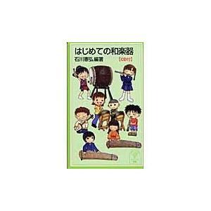はじめての和楽器/石川憲弘|honyaclubbook