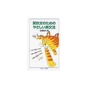 英作文のためのやさしい英文法/佐藤誠司|honyaclubbook