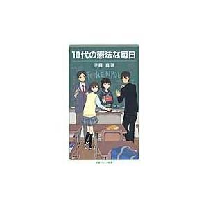 10代の憲法な毎日/伊藤真(法律)