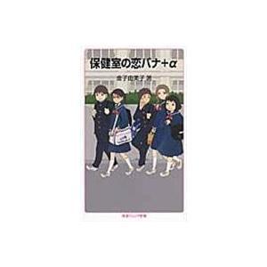 保健室の恋バナ+α/金子由美子|honyaclubbook