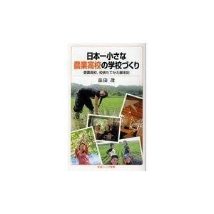 日本一小さな農業高校の学校づくり/品田茂|honyaclubbook