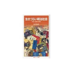 生きづらい明治社会/松沢裕作