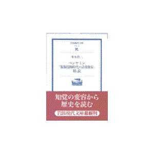 ベンヤミン「複製技術時代の芸術作品」精読/多木浩二