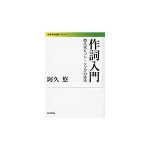 作詞入門/阿久悠|honyaclubbook