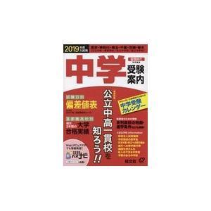 中学受験案内 2019年度入試用/旺文社|honyaclubbook
