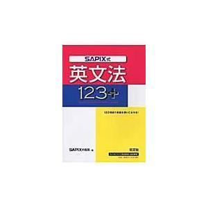 SAPIX式英文法123 +|honyaclubbook