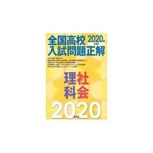 全国高校入試問題正解理科・社会 2020年受験用/旺文社