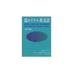 ロイヤル英文法 改訂新版/綿貫陽|honyaclubbook