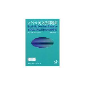 ロイヤル英文法問題集 改訂新版/池上博|honyaclubbook