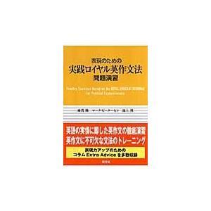 表現のための実戦ロイヤル英作文法問題演習/綿貫陽|honyaclubbook