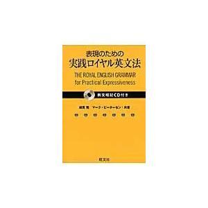 表現のための実践ロイヤル英文法/綿貫陽|honyaclubbook