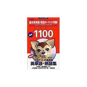 基本英単語・熟語ターゲット1100 改訂新版/宮川幸久|honyaclubbook