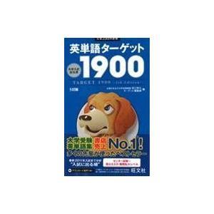 英単語ターゲット1900 5訂版/宮川幸久の関連商品8