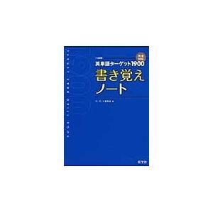 英単語ターゲット1900書き覚えノート 5訂版/旺文社|honyaclubbook