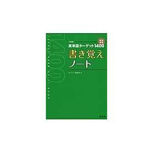 英単語ターゲット1400書き覚えノート 4訂版/旺文社|honyaclubbook