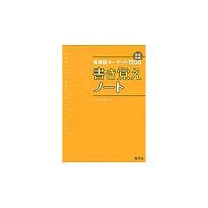 英単語ターゲット1200書き覚えノート/旺文社|honyaclubbook