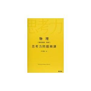 物理[物理基礎・物理]思考力問題精講/中川雅夫