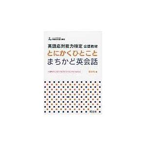 とにかくひとことまちかど英会話/旺文社|honyaclubbook