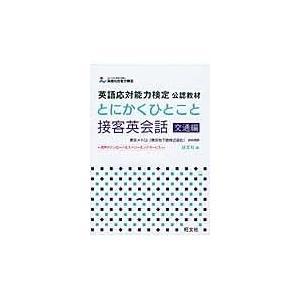 とにかくひとこと接客英会話 交通編/旺文社|honyaclubbook