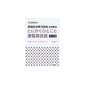 とにかくひとこと接客英会話 宿泊編/旺文社|honyaclubbook