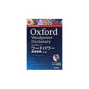 出版社名:オックスフォード大学出版局、旺文社 発行年月:2013年03月 版:第4版 キーワード:オ...