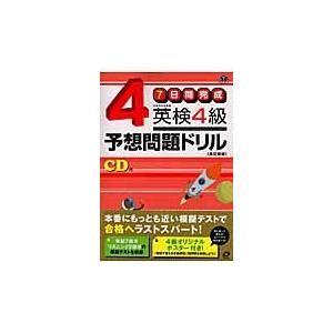 7日間完成英検4級予想問題ドリル 改訂新版/旺文社|honyaclubbook