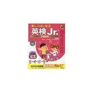 楽しくはじめる英検Jr.ブロンズ 新装版/旺文社|honyaclubbook
