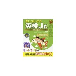 楽しくはじめる英検Jr.ゴールド 新装版/旺文社|honyaclubbook