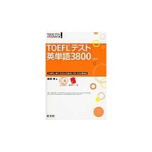 TOEFLテスト英単語3800 4訂版/神部孝|honyaclubbook