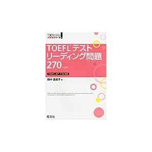 TOEFLテストリーディング問題270 4訂版/田中真紀子|honyaclubbook